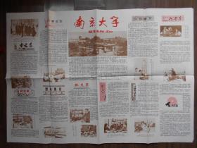 1980年【南京大学】招生宣传海报