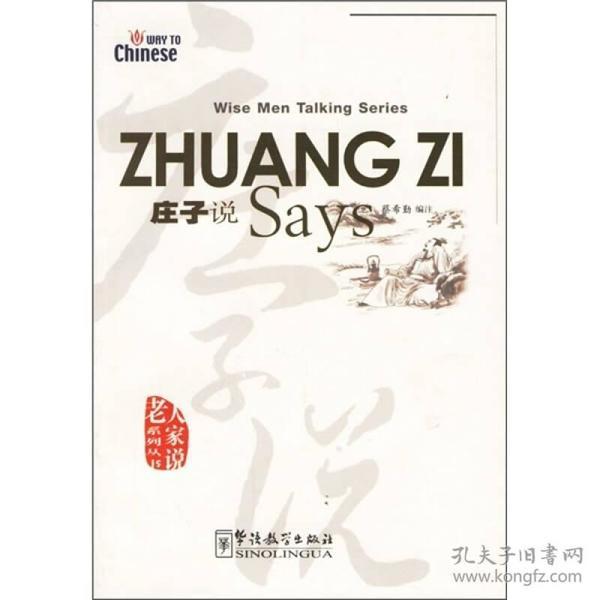 中国圣人文化丛书 :庄子说