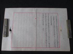 民国文献 代电文稿一份 毛笔书写 尺寸约40*28厘米 夹65