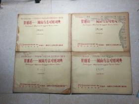 普通话--闽南方言对照词典(征求意见稿 油印本 共九册).