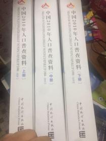 中国2010年人口普查资料全三册