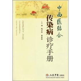 中西医结合传染病诊疗手册