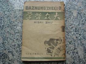 大众哲学 (1946年,辽东建国书社出版,)