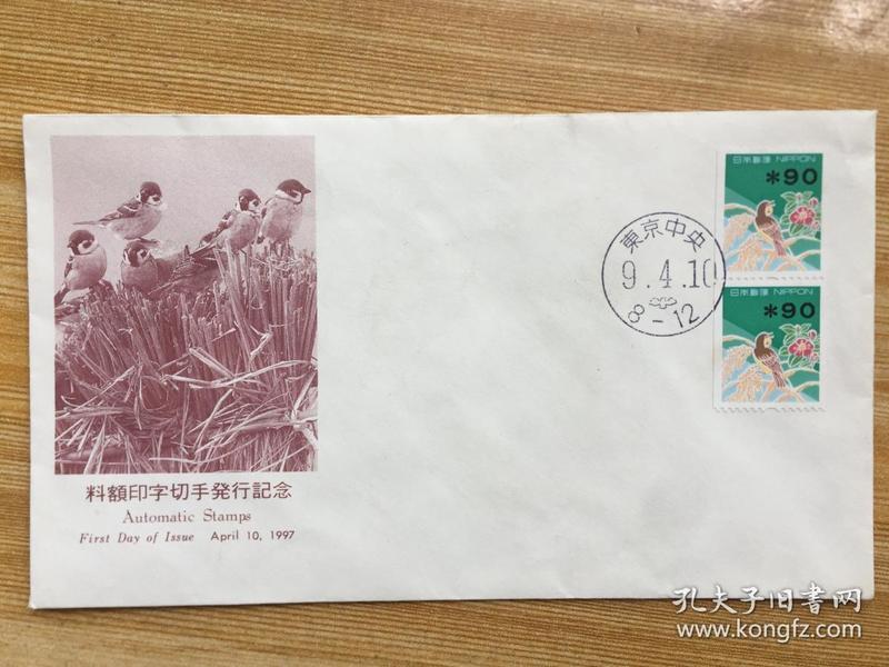 日本1997年发行《料额印字切手发行记念》信封