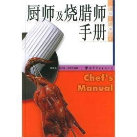 廚師及燒臘師手冊
