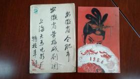 1964上海天马电影厂特技车间寄给安徽省黄梅剧团手工制作仕女图贺卡,带封