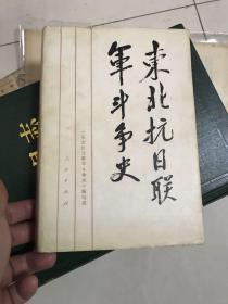 东北抗日联军斗争史  大32!精装本!
