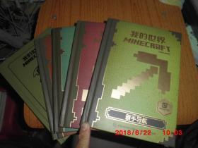 我的世界:新手导航  等5册合售(儿童游戏类)