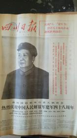 四川日报合订本1975年8月(如果要100本以上的按半价出售,可以议价)