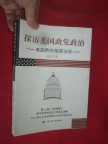 探访美国政党政治:美国两党精英访谈 (小16开)