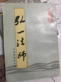 弘一法师(弘一法师一百周年纪念)