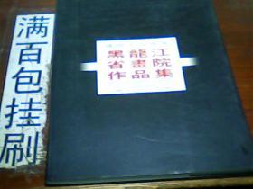 建院十五周年 黑龙江省画院作品集 [1980 -1995]