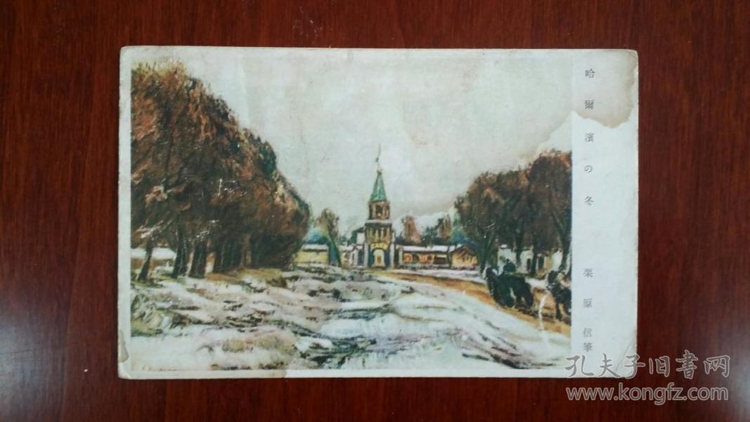 侵华日军军事邮政片,哈尔滨之夏