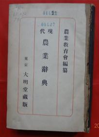 现代农业辞典   昭和十二年 32开