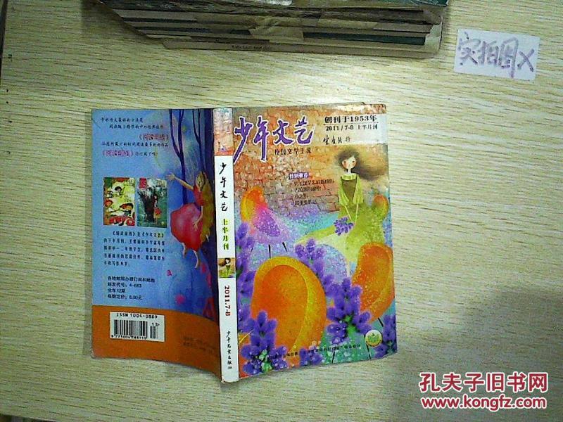 少年文艺 2011 7-8