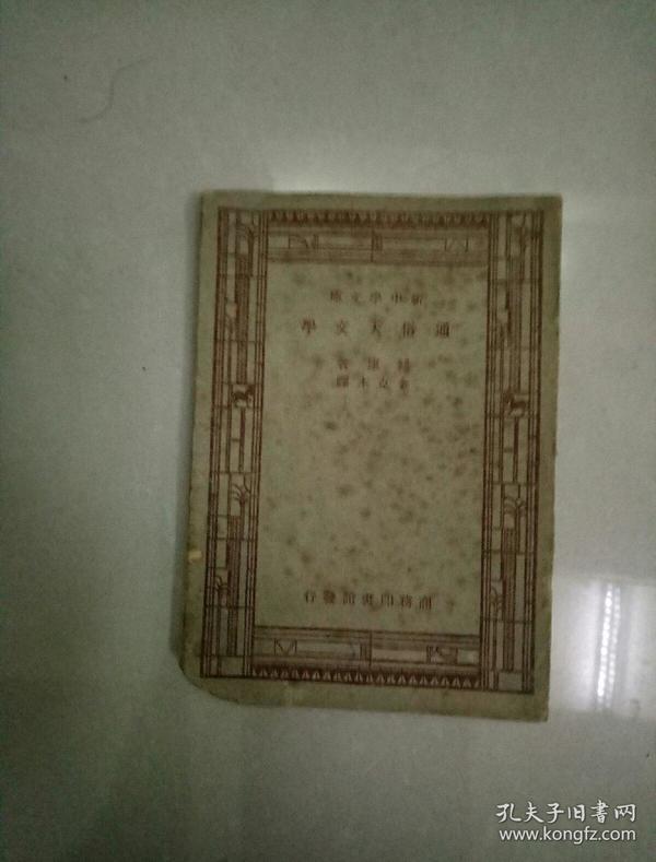 通俗天文学,全一册,民国三十六年四月三版,32开本,书有些散,但不缺页