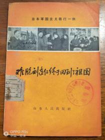 难胞刘连仁终于回到了祖国