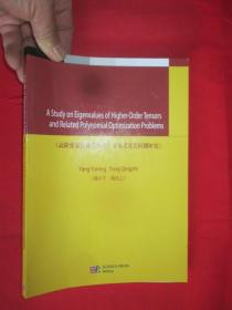 数学专著系列丛书:高阶张量特征值和相关多项式优化问题研究(英文)  (小16开)