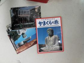 日本镰仓江岛案内 明信片  6余张