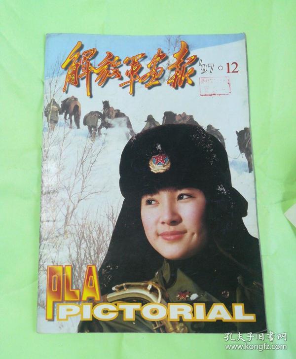 00 2018-06-18上书 加入购物车 收藏 解放军画报1997年12月 责任人/主图片