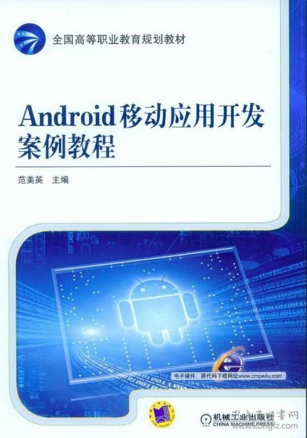 Android移动应用开发案例教程