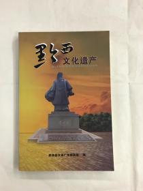 黔西文化遗产