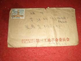 实寄封——普无(人民英雄纪念碑)——嘉兴第三工地革命委员会寄望湖州
