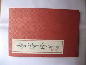 童心可珍 范曾绘十二生肖
