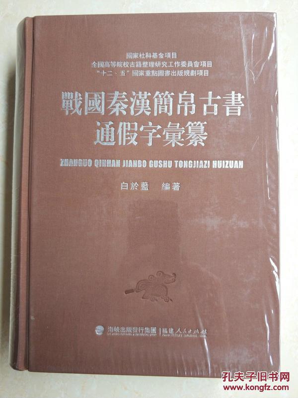 《 战国秦汉简帛古书通假字汇纂》。。。