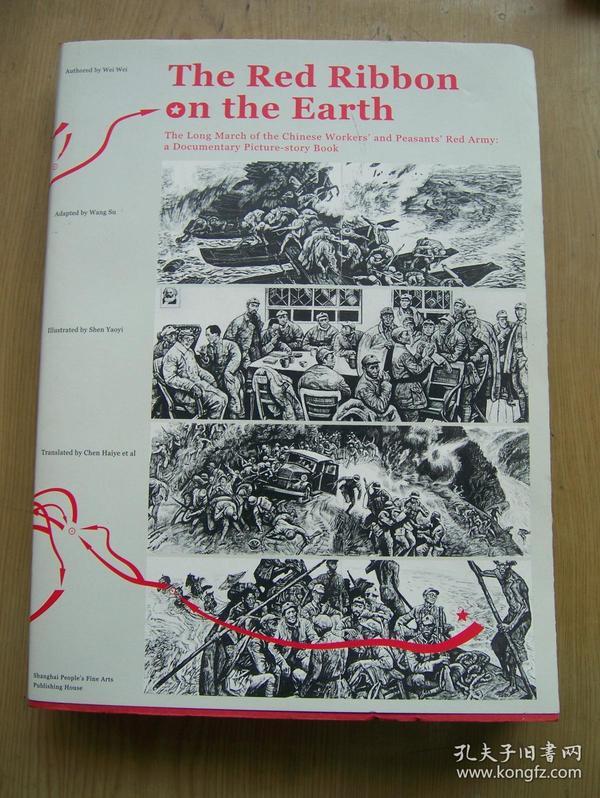 地球的红飘带 (连环画)【上海人美 连环画】16开.品相好.【外文书--16】