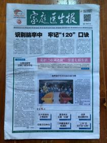 家庭医生报(2018年6月11日)