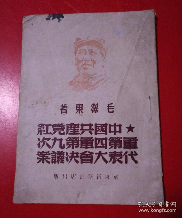 中国共产党红军第四军第九次代表大会决议案场