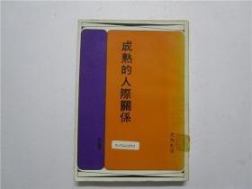 1978年初版《成熟的人际关系》