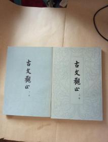 古文观止 上下全两册 (繁体竖版)1978年一版一印