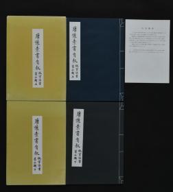 《唐怀素书自叙》故宫法书 第七辑 原函线装上下2册全 笔法瘦劲,飞动自然,如骤雨旋风,随手万变。他的书法虽率意颠逸,千变万化,而法度具备。1975年 毛泽东赠送给日本首相田中角荣的礼品中,就有怀素的墨迹印本。
