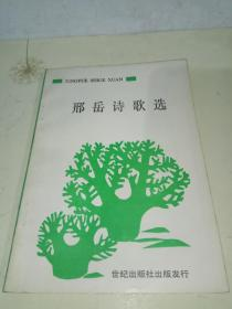 邢岳诗歌选
