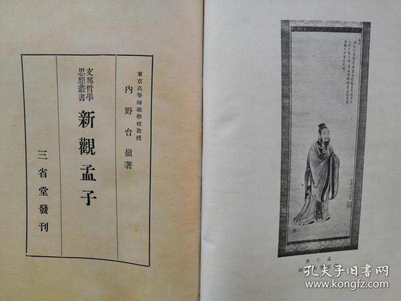 【孔网孤本】民国 1936年(昭和11年)中国哲学思想丛书《新观孟子》一册全!孟子的略传、学说、著作,王道主张,政治、道德、修养、五伦、天命观、教育等