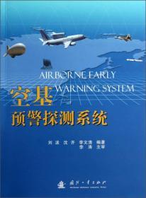 空基预警探测系统