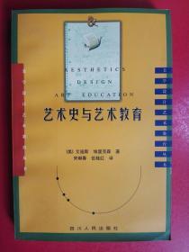 美学设计艺术教育丛书:艺术史与艺术教育