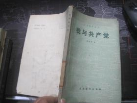 我与共产党(文史资料丛书)