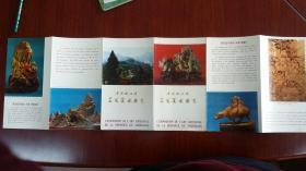 1974中国浙江省工艺美术展览 说明书彩色