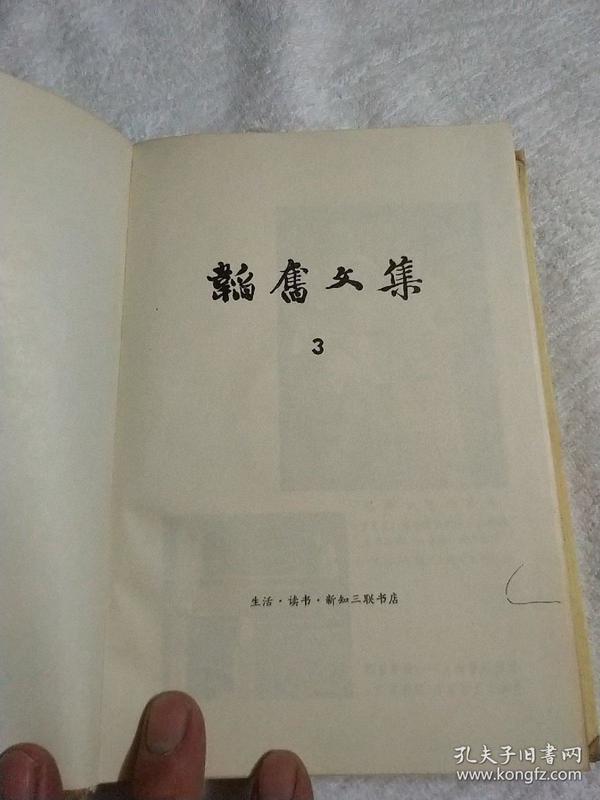 韬奋文集,第三卷