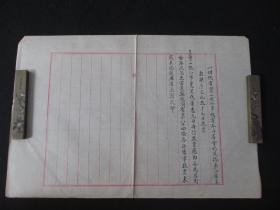 民国文献 代电文稿一份 毛笔书写 尺寸约40*28厘米 夹68