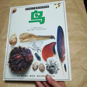 目击者丛书 自然博物馆【   鸟 精装彩色】