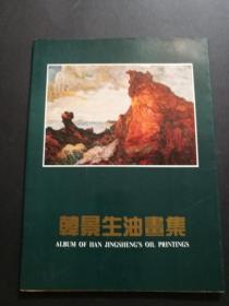 韩景生油画集(韩景生签名钤印赠本)
