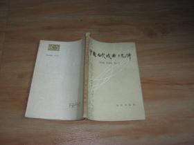 中国古代戏曲十九讲