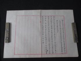 民国文献 代电文稿一份 毛笔书写 尺寸约40*28厘米 夹69
