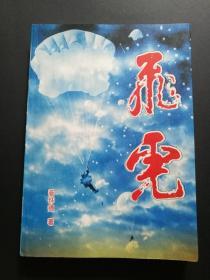 飞虎(崔怀德签赠钤印 送谷景生将军夫妇)