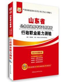 (2015)华图·山东省公务员录用考试专用教材:行政职业能力测验(最新版)