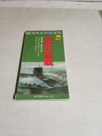 世纪军武图解主题百科:现代军舰(一版一印)